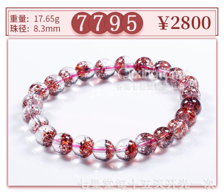 金草莓晶_04.jpg