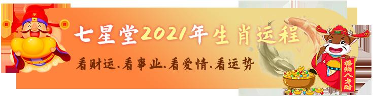 2021年生肖运程